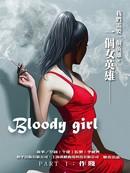 Bloody Girl漫画20